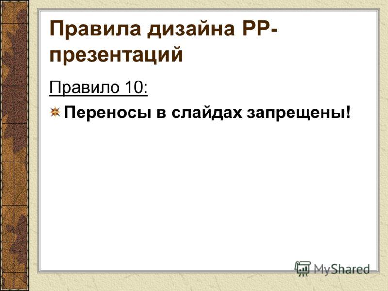 Правила дизайна РР- презентаций Правило 10: Переносы в слайдах запрещены!