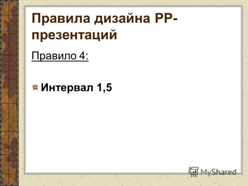 Правила дизайна РР- презентаций Правило 4: Интервал 1,5