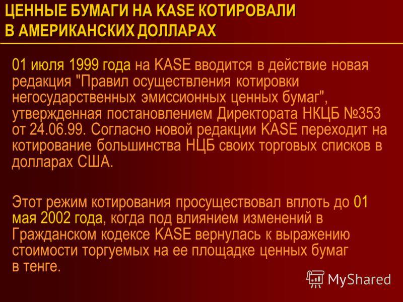 ЦЕННЫЕ БУМАГИ НА KASE КОТИРОВАЛИ В АМЕРИКАНСКИХ ДОЛЛАРАХ 01 июля 1999 года на KASE вводится в действие новая редакция