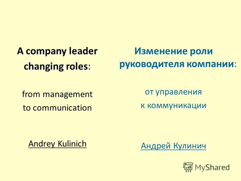 A company leader changing roles: from management to communication Andrey Kulinich Изменение роли руководителя компании: от управления к коммуникации Андрей Кулинич