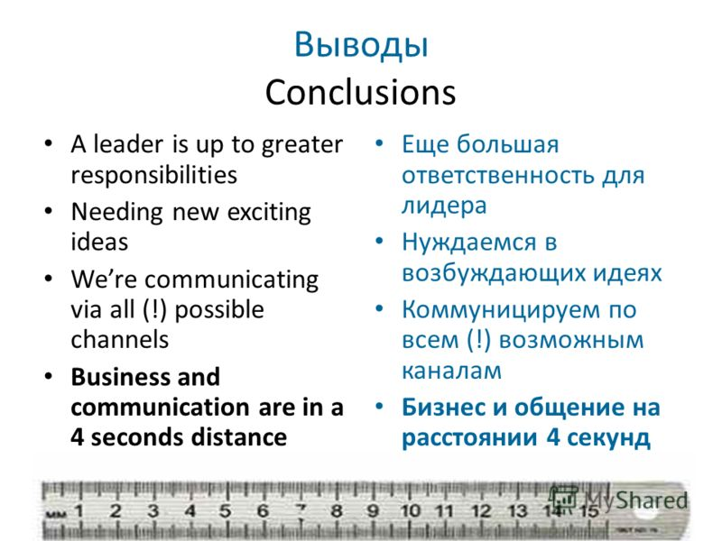Выводы Conclusions A leader is up to greater responsibilities Needing new exciting ideas Were communicating via all (!) possible channels Business and communication are in a 4 seconds distance Еще большая ответственность для лидера Нуждаемся в возбуж