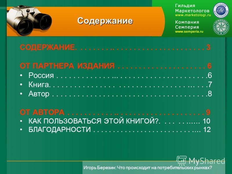 Игорь Березин: Что происходит на потребительских рынках? Содержание СОДЕРЖАНИЕ............................... 3 ОТ ПАРТНЕРА ИЗДАНИЯ..................... 6 Россия.....................................6 Книга................................ …...7 Автор.
