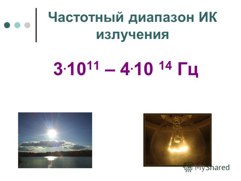 Частотный диапазон ИК излучения 3. 10 11 – 4. 10 14 Гц