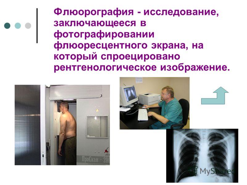 Флюорография - исследование, заключающееся в фотографировании флюоресцентного экрана, на который спроецировано рентгенологическое изображение.