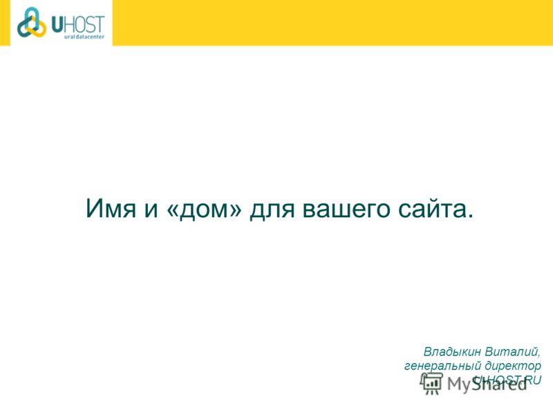 Имя и «дом» для вашего сайта. Владыкин Виталий, генеральный директор U-HOST.RU