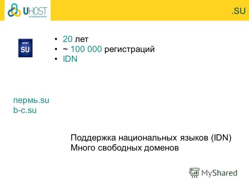 .SU 20 лет ~ 100 000 регистраций IDN Поддержка национальных языков (IDN) Много свободных доменов пермь.su b-c.su