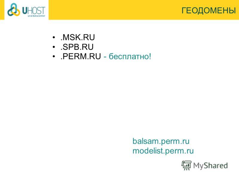 ГЕОДОМЕНЫ.MSK.RU.SPB.RU.PERM.RU - бесплатно! balsam.perm.ru modelist.perm.ru