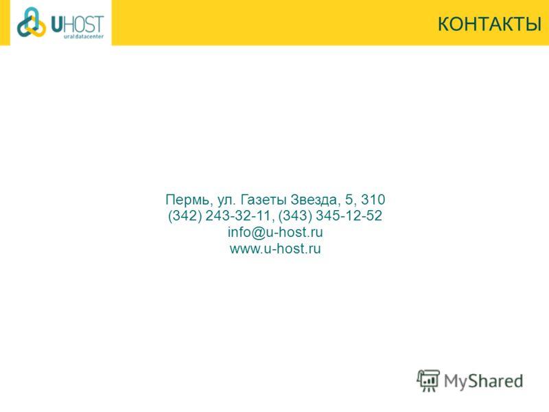 КОНТАКТЫ Пермь, ул. Газеты Звезда, 5, 310 (342) 243-32-11, (343) 345-12-52 info@u-host.ru www.u-host.ru