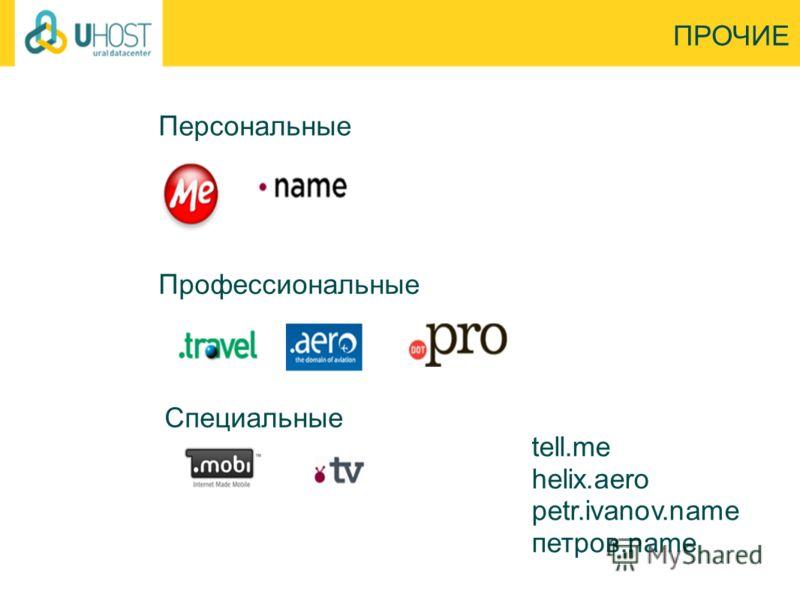 Персональные ПРОЧИЕ tell.me helix.aero petr.ivanov.name петров.name Профессиональные Специальные