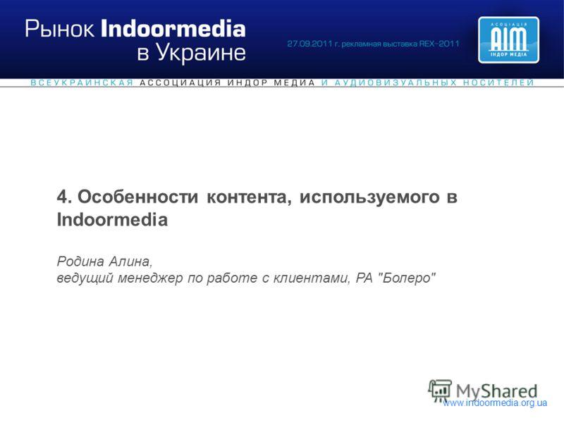 www.indoormedia.org.ua 4. Особенности контента, используемого в Indoormedia Родина Алина, ведущий менеджер по работе с клиентами, РА Болеро