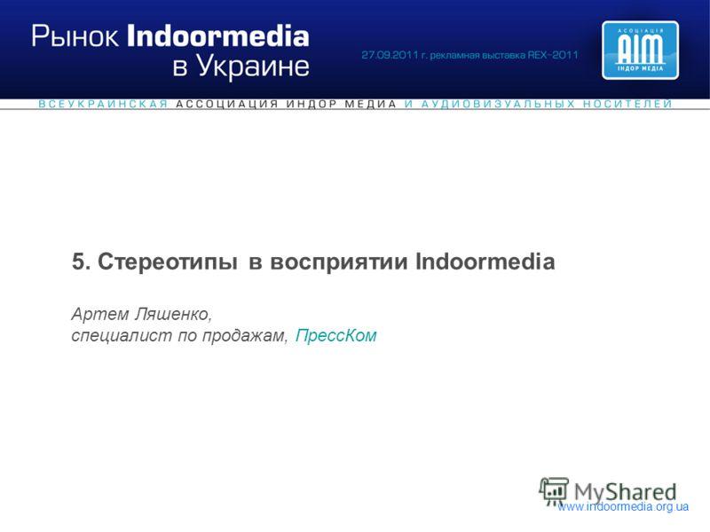 www.indoormedia.org.ua 5. Стереотипы в восприятии Indoormedia Артем Ляшенко, специалист по продажам, ПрессКом