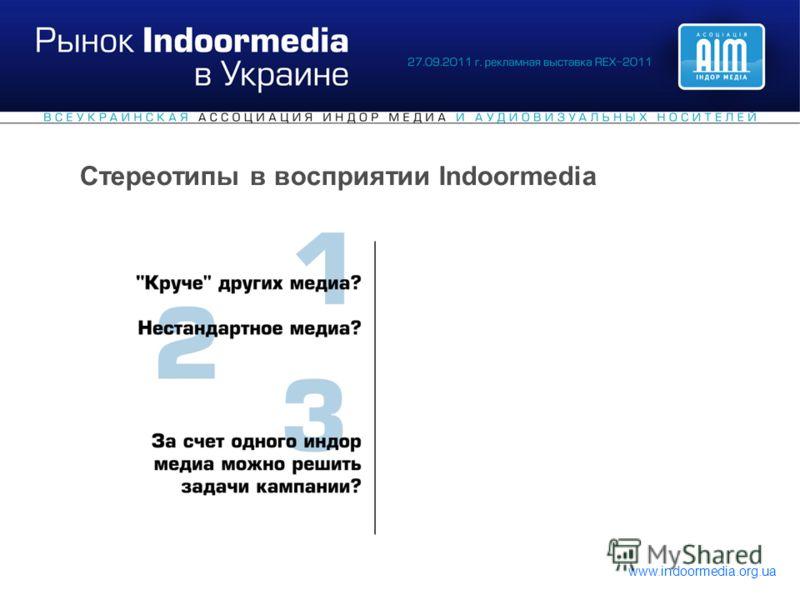 www.indoormedia.org.ua Стереотипы в восприятии Indoormedia