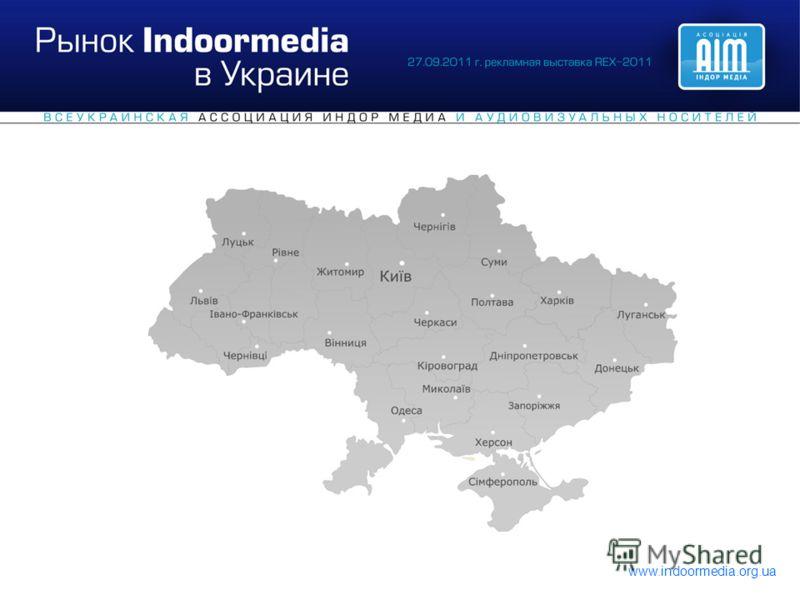 www.indoormedia.org.ua