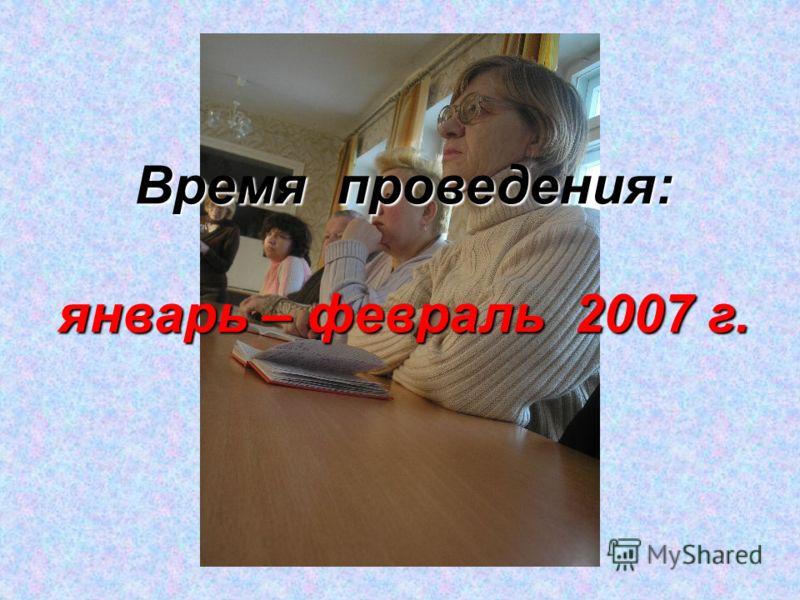 Время проведения: январь – февраль 2007 г.