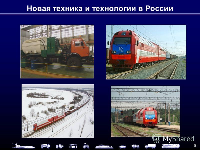 8 Новая техника и технологии в России