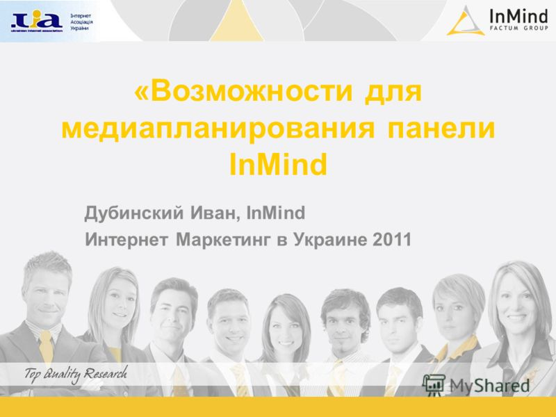 «Возможности для медиапланирования панели InMind Дубинский Иван, InMind Интернет Маркетинг в Украине 2011