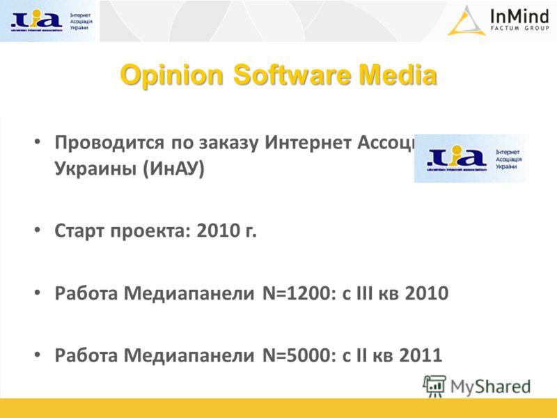 Opinion Software Media Проводится по заказу Интернет Ассоциации Украины (ИнАУ) Старт проекта: 2010 г. Работа Медиапанели N=1200: с III кв 2010 Работа Медиапанели N=5000: с II кв 2011