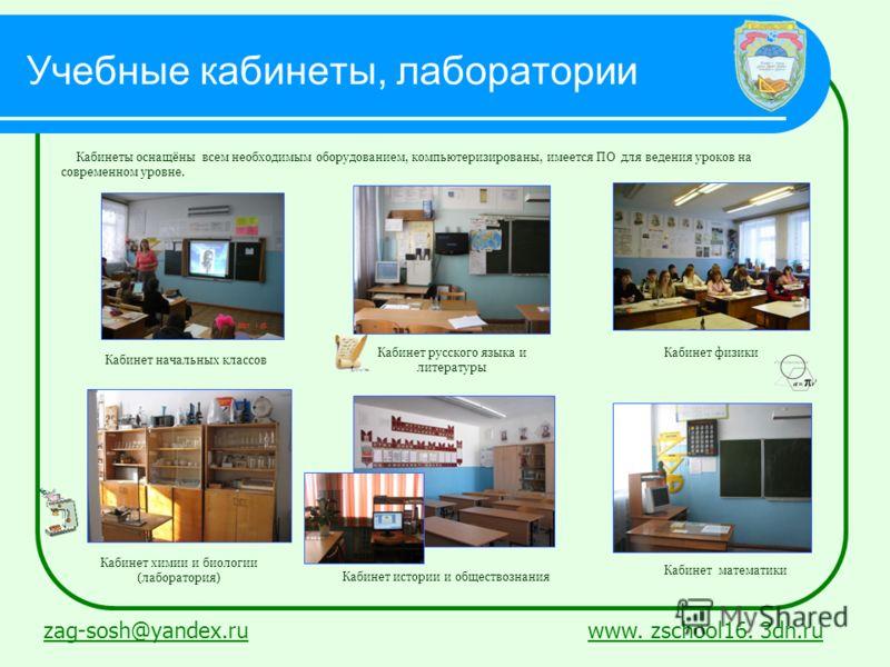 zag-sosh@yandex.ruzag-sosh@yandex.ru www. zschool16. 3dn.ruwww. zschool16. 3dn.ru Учебные кабинеты, лаборатории Кабинет химии и биологии (лаборатория) Кабинет начальных классов Кабинет физики Кабинеты оснащёны всем необходимым оборудованием, компьюте