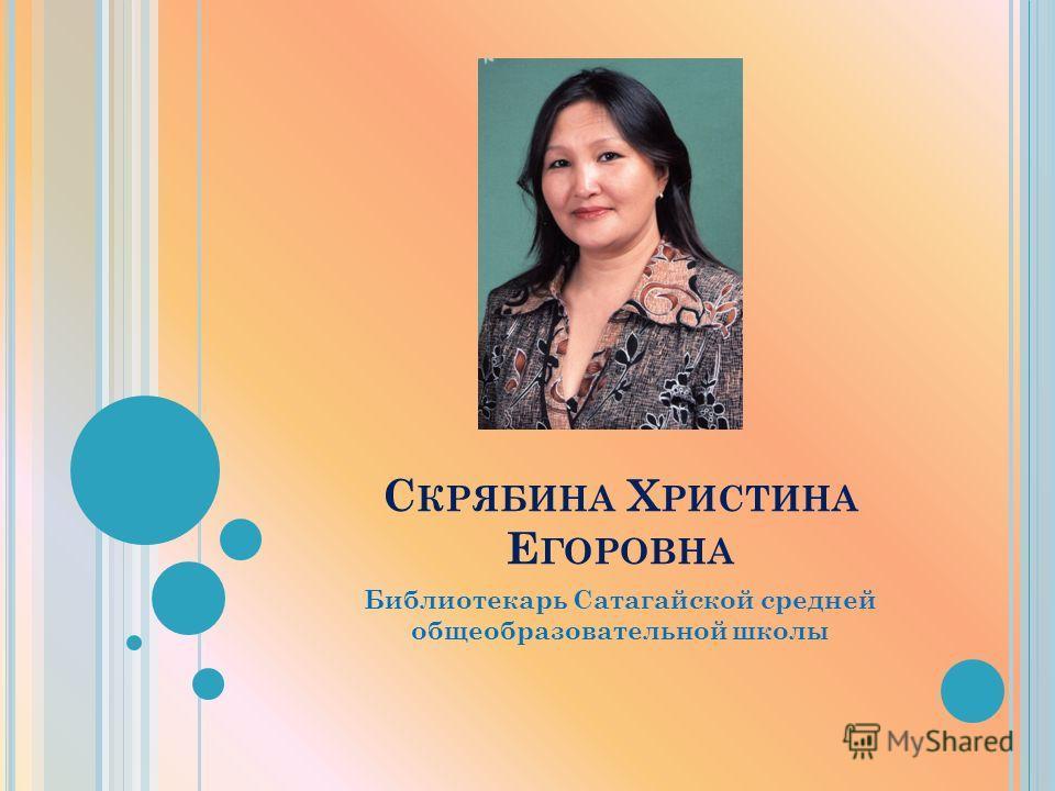 С КРЯБИНА Х РИСТИНА Е ГОРОВНА Библиотекарь Сатагайской средней общеобразовательной школы
