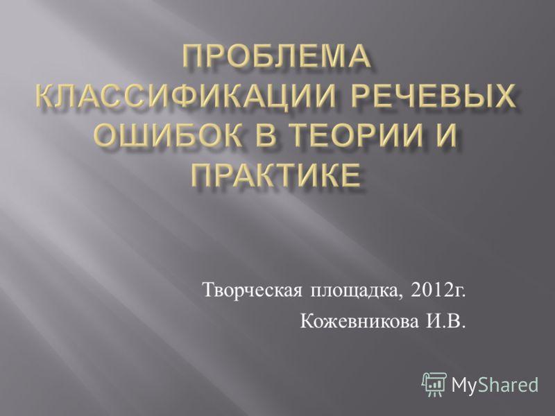 Творческая площадка, 2012 г. Кожевникова И. В.