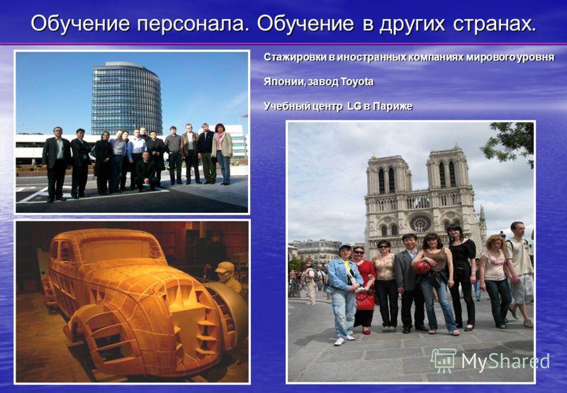 Обучение персонала. Обучение в других странах. Стажировки в иностранных компаниях мирового уровня Японии, завод Toyota Учебный центр LG в Париже
