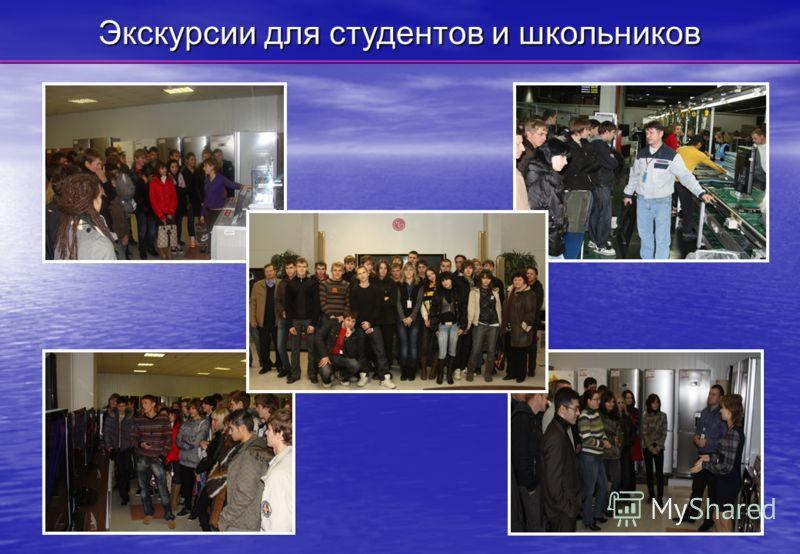 Экскурсии для студентов и школьников