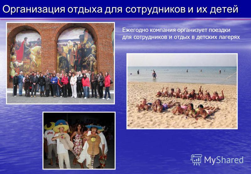 Организация отдыха для сотрудников и их детей Ежегодно компания организует поездки для сотрудников и отдых в детских лагерях