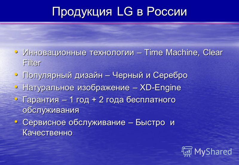 Продукция LG в России Инновационные технологии – Time Machine, Clear Filter Инновационные технологии – Time Machine, Clear Filter Популярный дизайн – Черный и Серебро Популярный дизайн – Черный и Серебро Натуральное изображение – XD-Engine Натурально