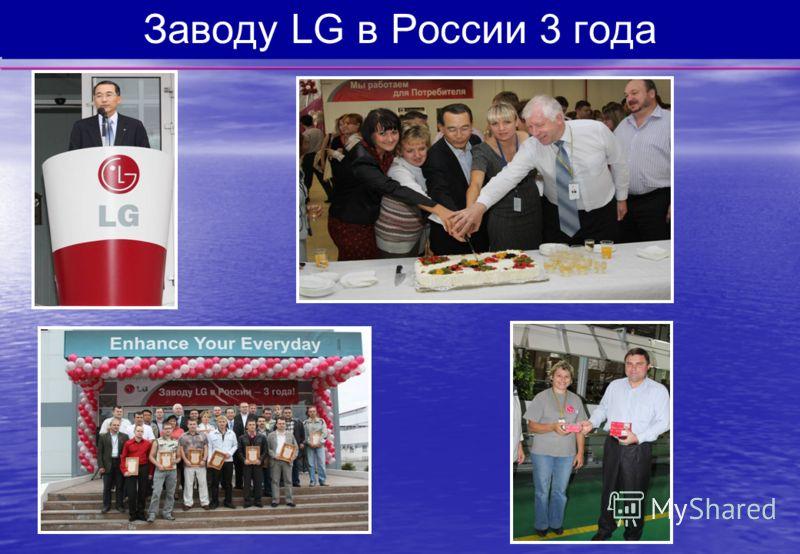 Заводу LG в России 3 года