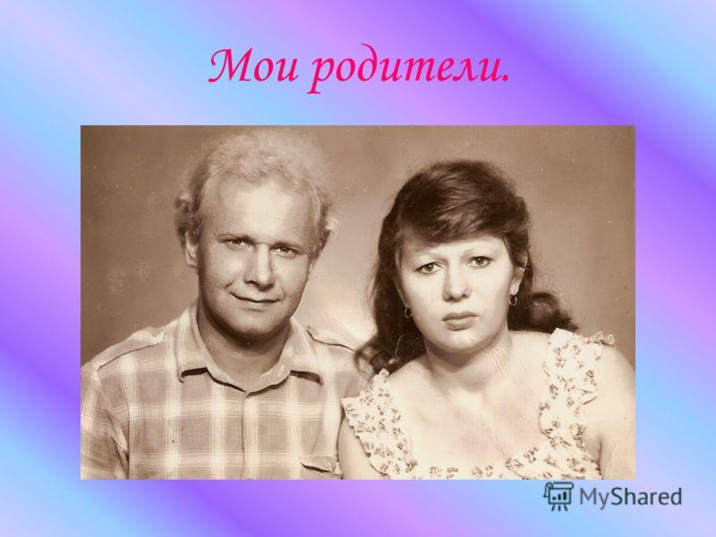 Мои родители.
