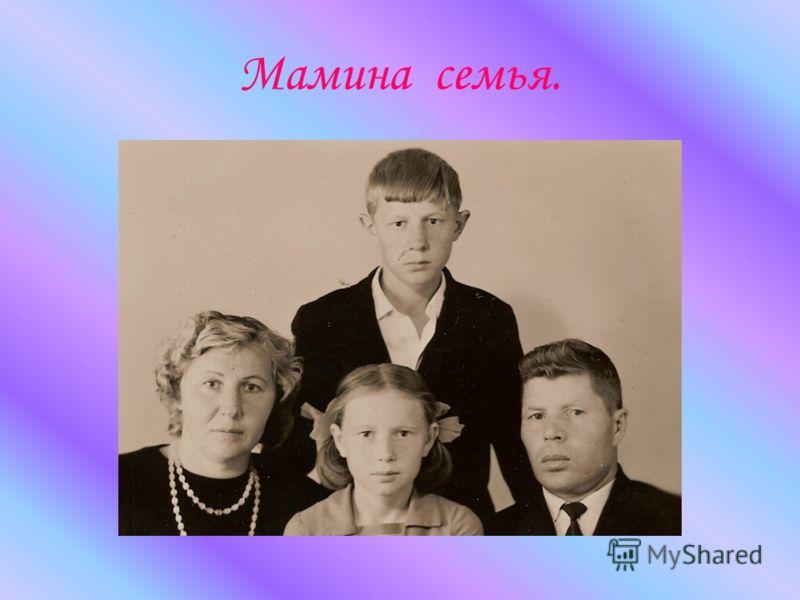 Мамина семья.