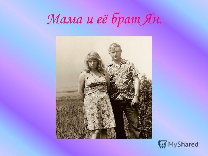 Мама и её брат Ян.