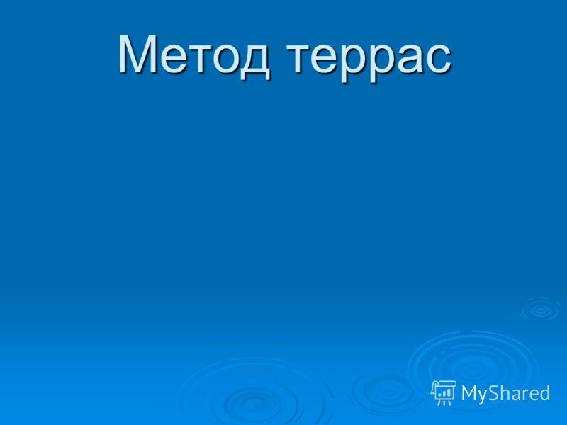 Метод террас