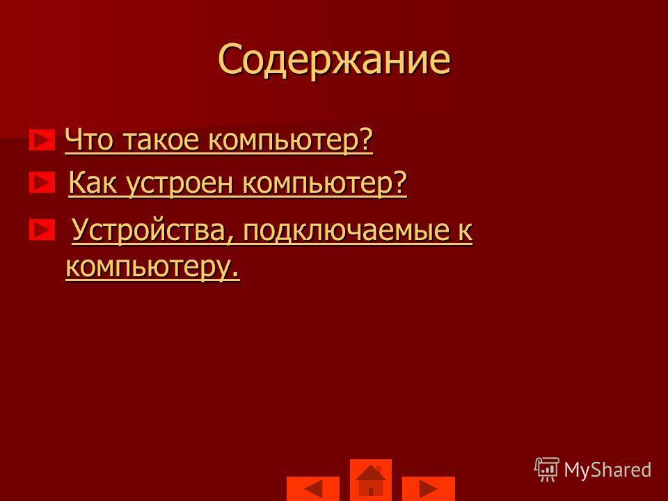 Структура и состав персонального компьютера Автор Гелаш Анастасия