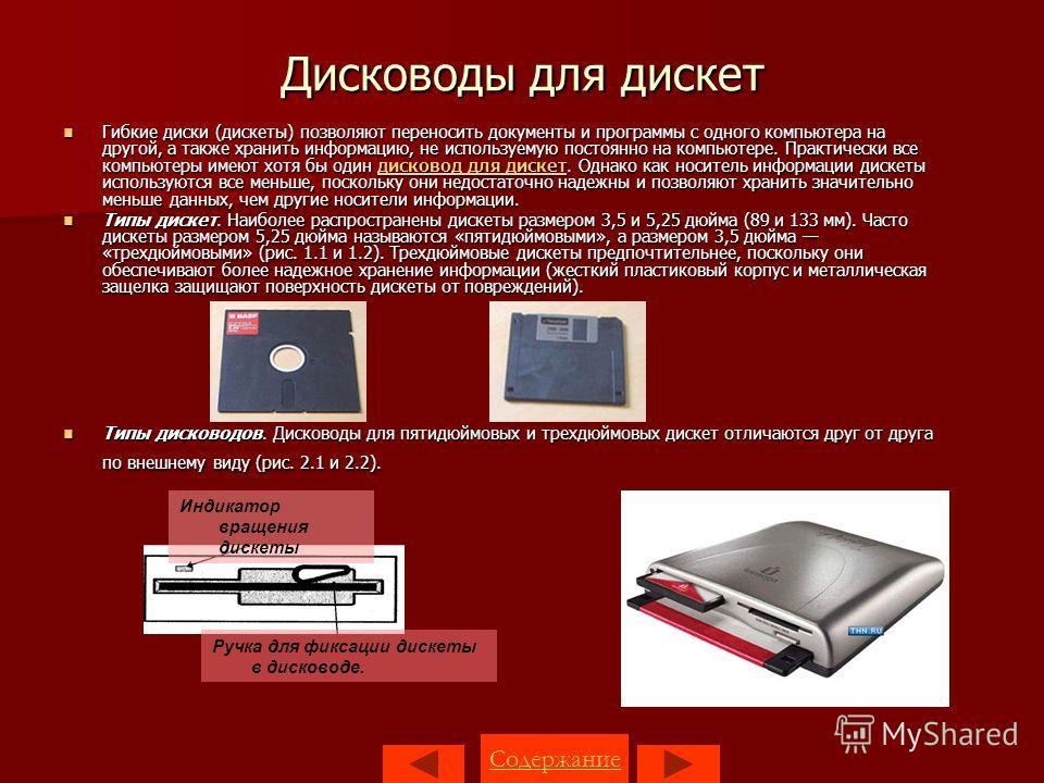 Клавиатура Клавиатура (Keyboard) – устройство для ввода алфавитно-цифровой информации в компьютер. Стандартной в Беларуси является 101 - клавишная клавиатуры с английскими и русскими символами. Клавиатура (Keyboard) – устройство для ввода алфавитно-ц