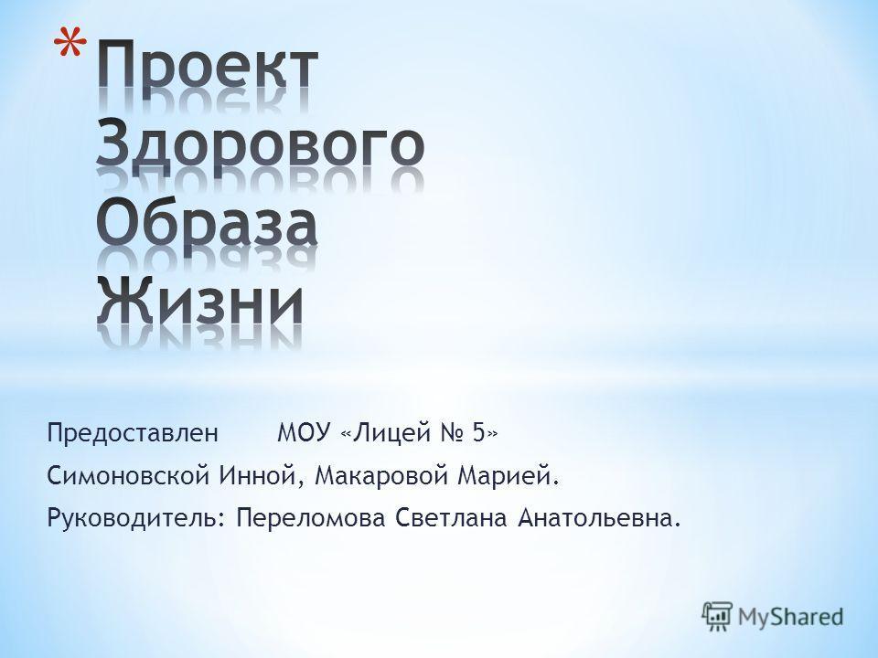 Предоставлен МОУ «Лицей 5» Симоновской Инной, Макаровой Марией. Руководитель: Переломова Светлана Анатольевна.