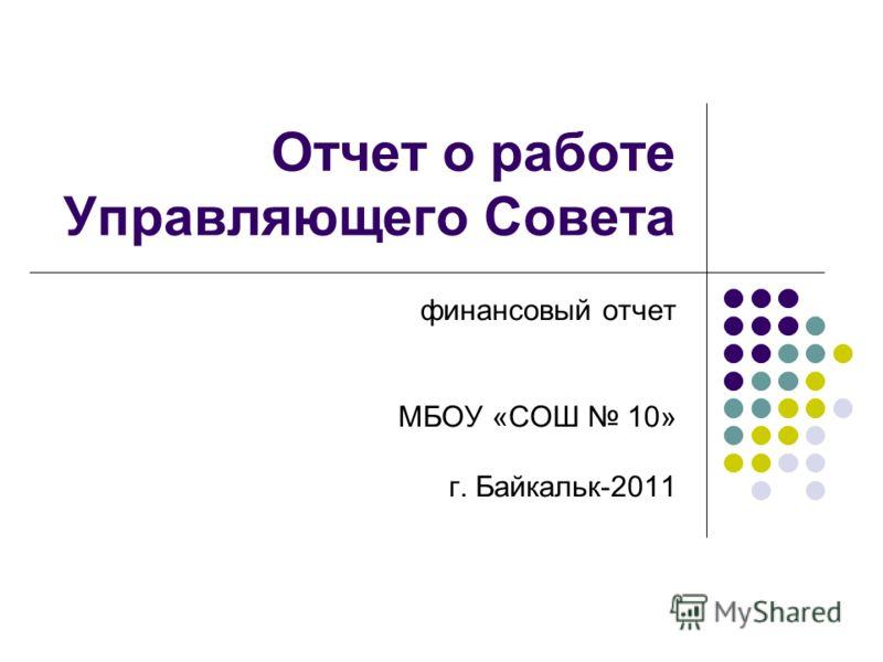 Отчет о работе Управляющего Совета финансовый отчет МБОУ «СОШ 10» г. Байкальк-2011