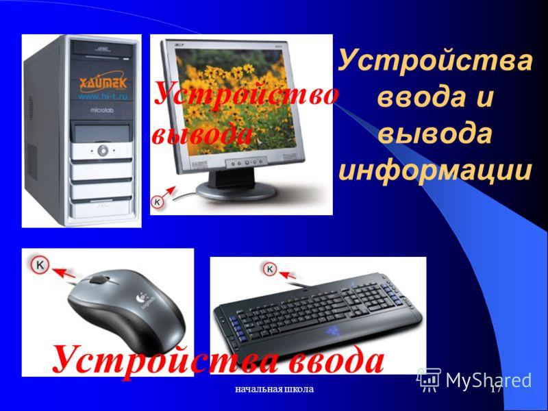 Устройства ввода и вывода информации начальная школа17 Устройства ввода Устройство вывода