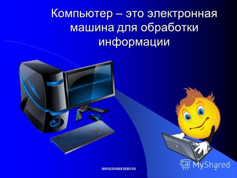 информатика 8 класс тест первое знакомство с компьютером