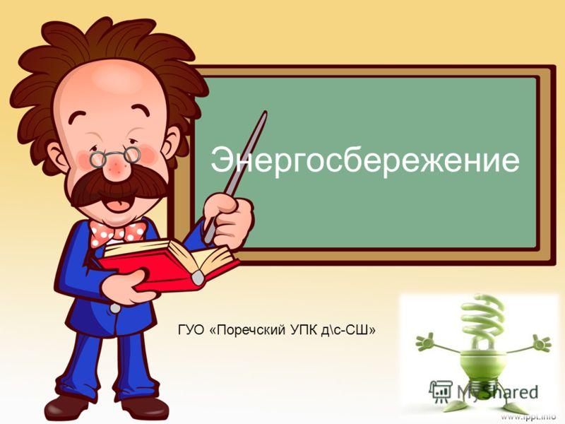 Энергосбережение ГУО «Поречский УПК д\с-СШ»