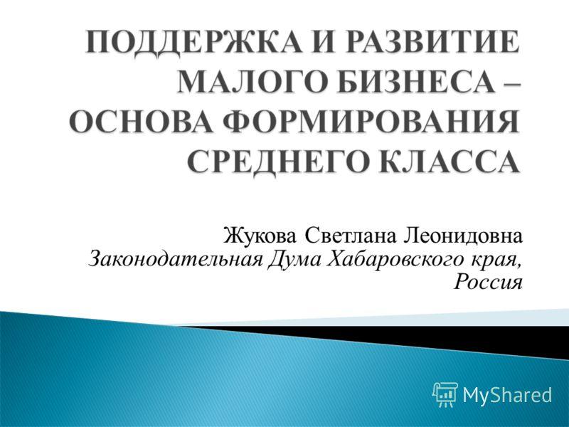 Жукова Светлана Леонидовна Законодательная Дума Хабаровского края, Россия