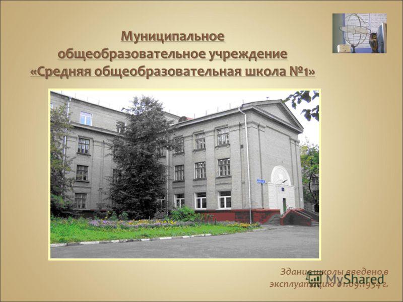 Здание школы введено в эксплуатацию 01.09.1954 г.