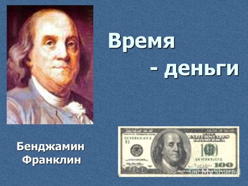 - деньги Бенджамин Франклин Время