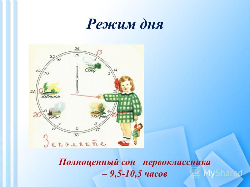 Режим дня Полноценный сон первоклассника – 9,5-10,5 часов