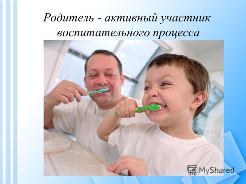 Родитель - активный участник воспитательного процесса