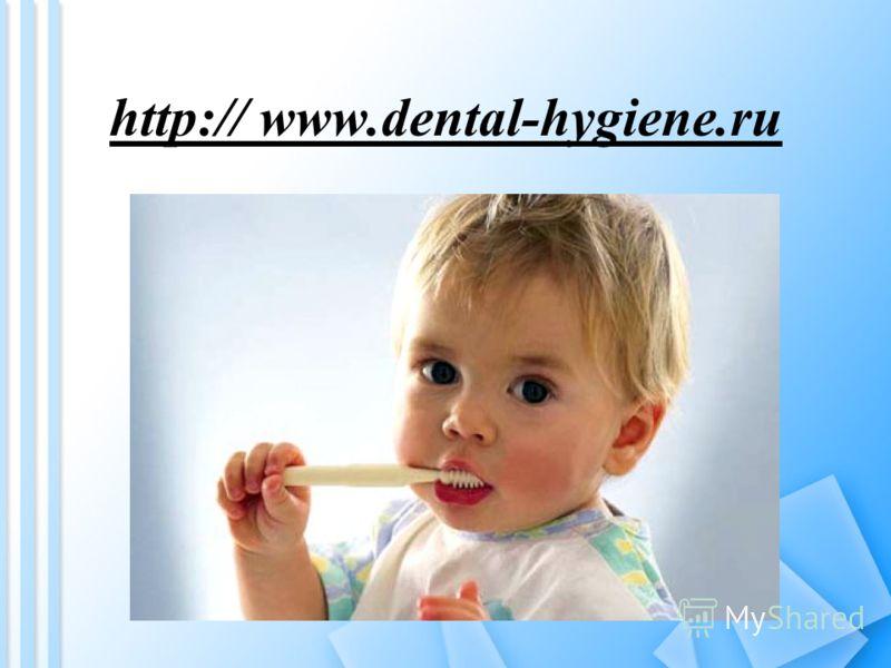 http:// www.dental-hygiene.ru