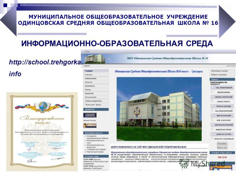 ИНФОРМАЦИОННО-ОБРАЗОВАТЕЛЬНАЯ СРЕДА http://school.trehgorka. info МУНИЦИПАЛЬНОЕ ОБЩЕОБРАЗОВАТЕЛЬНОЕ УЧРЕЖДЕНИЕ ОДИНЦОВСКАЯ СРЕДНЯЯ ОБЩЕОБРАЗОВАТЕЛЬНАЯ ШКОЛА 16