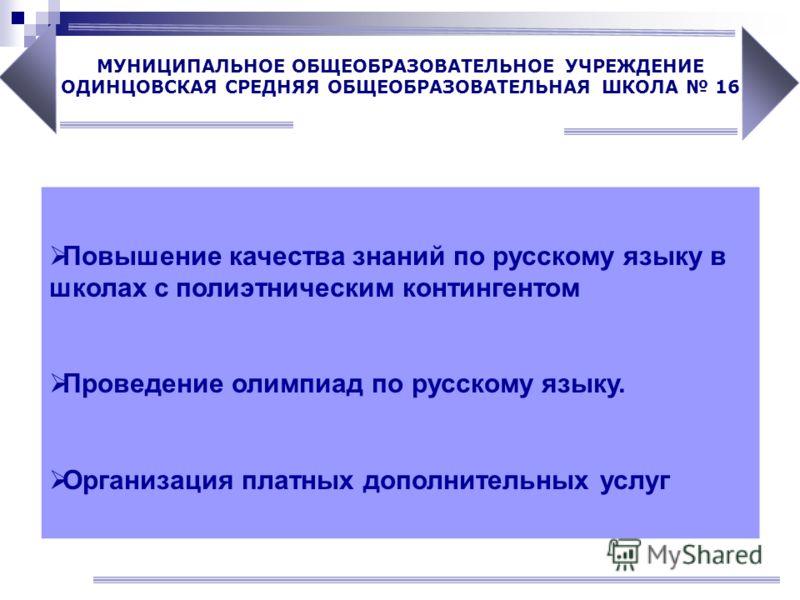 Повышение качества знаний по русскому языку в школах с полиэтническим контингентом Проведение олимпиад по русскому языку. Организация платных дополнительных услуг МУНИЦИПАЛЬНОЕ ОБЩЕОБРАЗОВАТЕЛЬНОЕ УЧРЕЖДЕНИЕ ОДИНЦОВСКАЯ СРЕДНЯЯ ОБЩЕОБРАЗОВАТЕЛЬНАЯ ШК