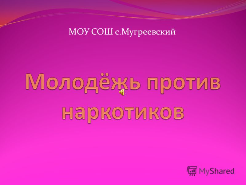 МОУ СОШ с.Мугреевский