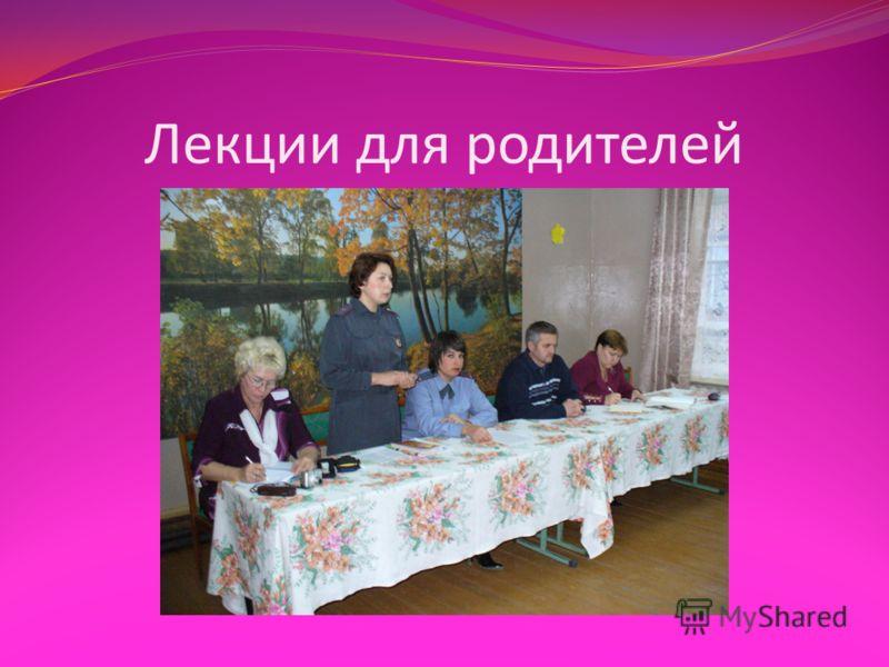 Лекции для родителей